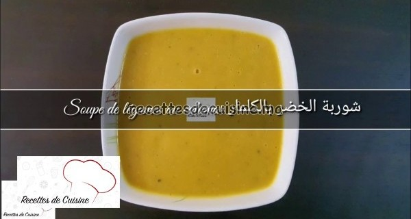 Soupe de légumes Marocaine au calamar - طريقة سهلة و سريعة لتحضير شوربة الخضر بالكلمار