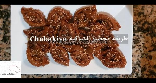 Chabakiya Marocaine -  الشباكية المغربية