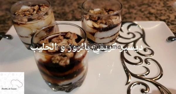 Recette du dessert crémeux au Riz et au lait - ديسير أو تحلية بالأرز (الروز) بالحليب