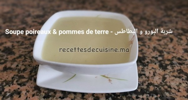 Soupe poireaux et pommes de terre - شربة االبورو و البطاطس
