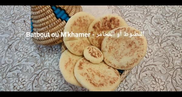 Batbout ou M'khamer - البطبوط أو المخامر