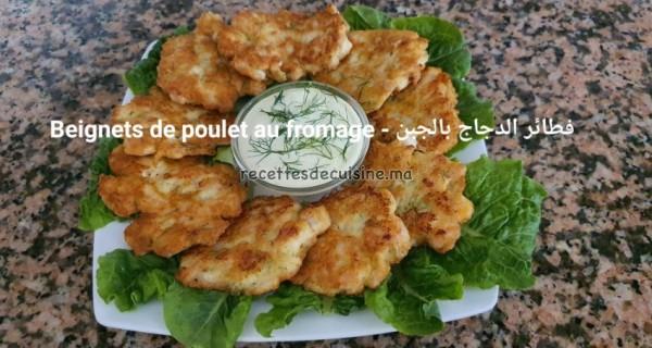 Beignets de poulet au fromage - فطائر الدجاج بالجبن