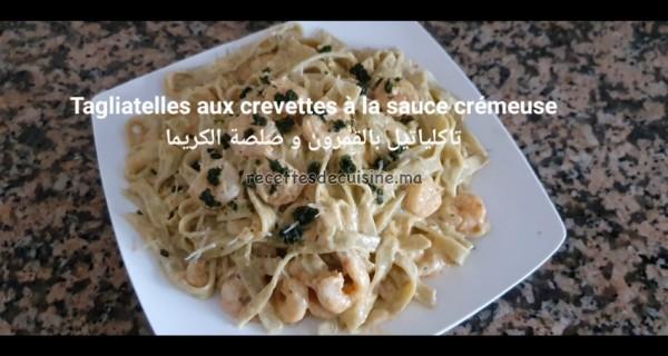 Tagliatelles aux crevettes à la sauce crémeuse - تاكلياتيل بالقمرون و صلصة الكريما